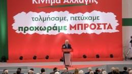 Ο Αντιπρόεδρος της κυβέρνησης Ιωάννης Δραγασάκης, στο 1ο Συνέδριο του Κινήματος Αλλαγής, την Παρασκευή 16 Μαρτίου 2018, που πραγματοποιήθηκε στο Στάδιο Ειρήνης και Φιλίας από 16-17 Μαρτίου. ΑΠΕ-ΜΠΕ, ΣΥΜΕΛΑ ΠΑΝΤΖΑΡΤΖΗ