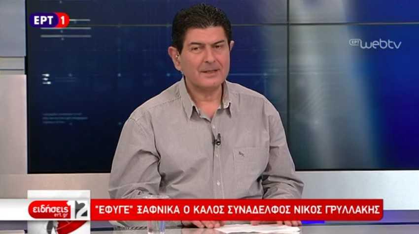 """""""Εφυγε"""" από τη ζωή ο συνάδελφος δημοσιογράφος της ΕΡΤ, Νίκος Γρυλλάκης: Ήταν 55 ετών (βίντεο)"""
