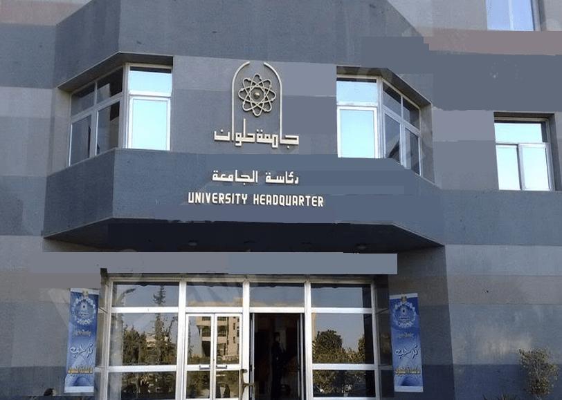 جامعة حلوان من أهم 8 جامعات مصرية فى تصنيف QS الدولى للجامعات العربية