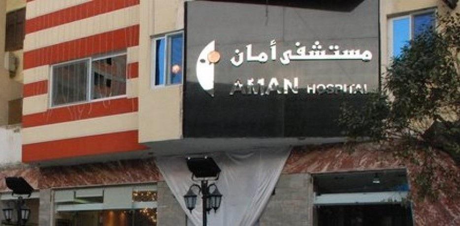التحفظ على مستشفي أمان المملوكة لأحد أعضاء جماعة الإخوان المسلمين بحلوان