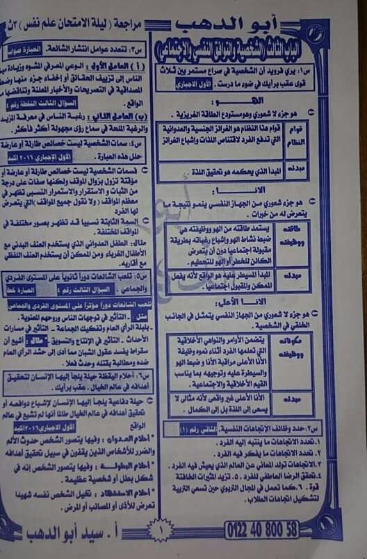 FB_IMG_1465685039214-1