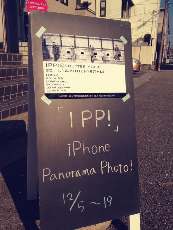 IPP!(iPhoneパノラマ写真展)