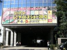 ジャパンレプタイルズショー2012
