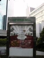 開運・世界のへび祭り201212