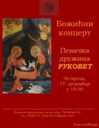 2015-12-17-ΒΕΛ-Η-Παρθένος-σήμερον-τον-υπερούσιον-τίκτει2