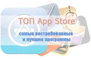 топ AppStore лучшие программы и приложения