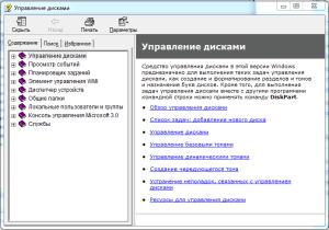 Как преобразовать/разбить жесткий диск стандартной программой Windows 7 - Управление дисками