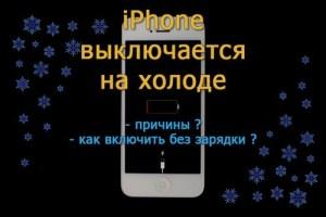 iphone выключается на холоде и как его после этого включить