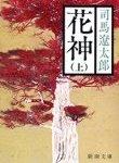 司馬遼太郎の「花神」を読んで、改めて桂小五郎のことを見なおした件