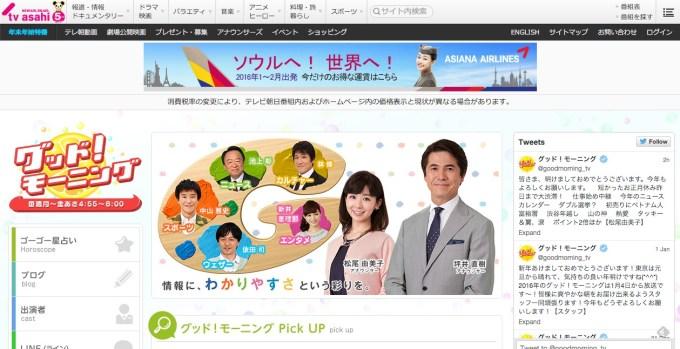テレビ朝日「グッドモーニング」