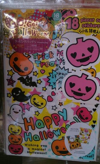 ハロウィン小袋2