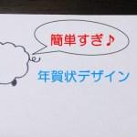 羊の年賀状☆簡単すぎる手書きのデザイン、書き方!