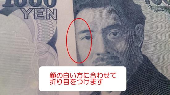 千円札を3つ折りにする方法