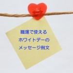 ホワイトデーのメッセージ 会社・職場で使える例文!