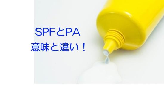 日焼け止めSPFとPAの意味