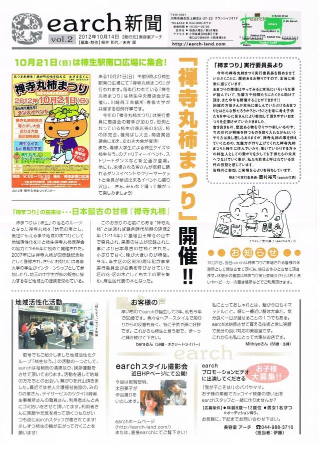 earch新聞Vol.2