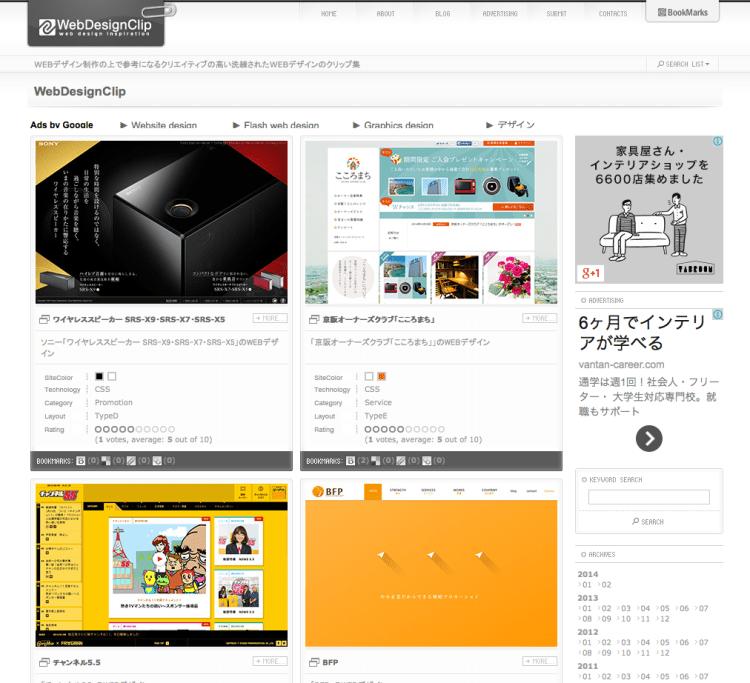 Web Design Clip 【Webデザインクリップ】