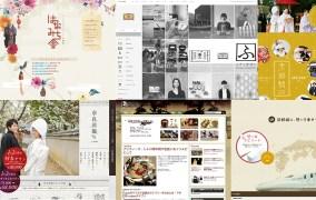 和風デザイン6サイト