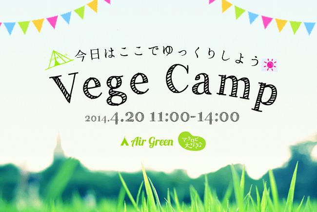 Vege&Camp