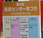 農業センター秋祭り2014 ひがながEnjoy!