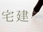 平成29年度 宅地建物取引士試験受験