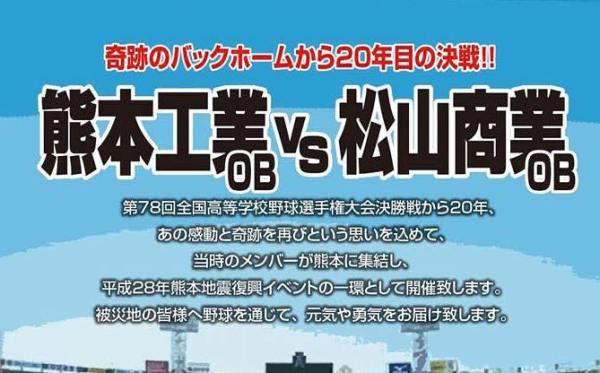熊本工業VS松山商業