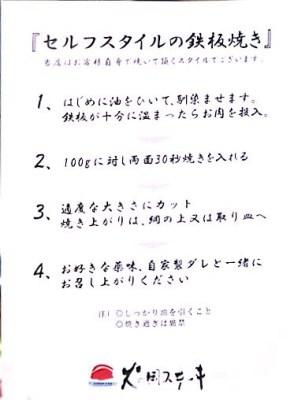 熊本ステーキ
