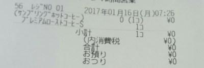 _20170117_113311