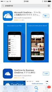 OneDriveダウンロード1