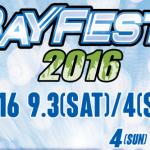 【まだ間に合う】小樽の9月の開催イベントを軽くまとめてみた!