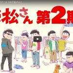 【おそ松さん】2期放送決定!6つ子のキャストコメントなど!