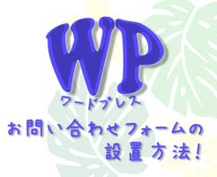 wpcon