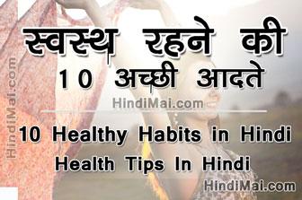 Healthy Habits in Hindi Health Tips in Hindi , Health Tips in Hindi