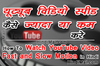 How To Watch YouTube Video in Fast and Slow Motion in Hindi , How To Play YouTube Video in Slow Motion in Hindi , YouTube Video Speed Setting in Hindi