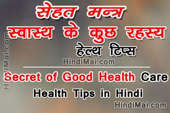 Secret of Good Health Care in Hindi Health Tips in Hindi , Healthy Lifestyle Tips in Hindi , Hindi Articles Health