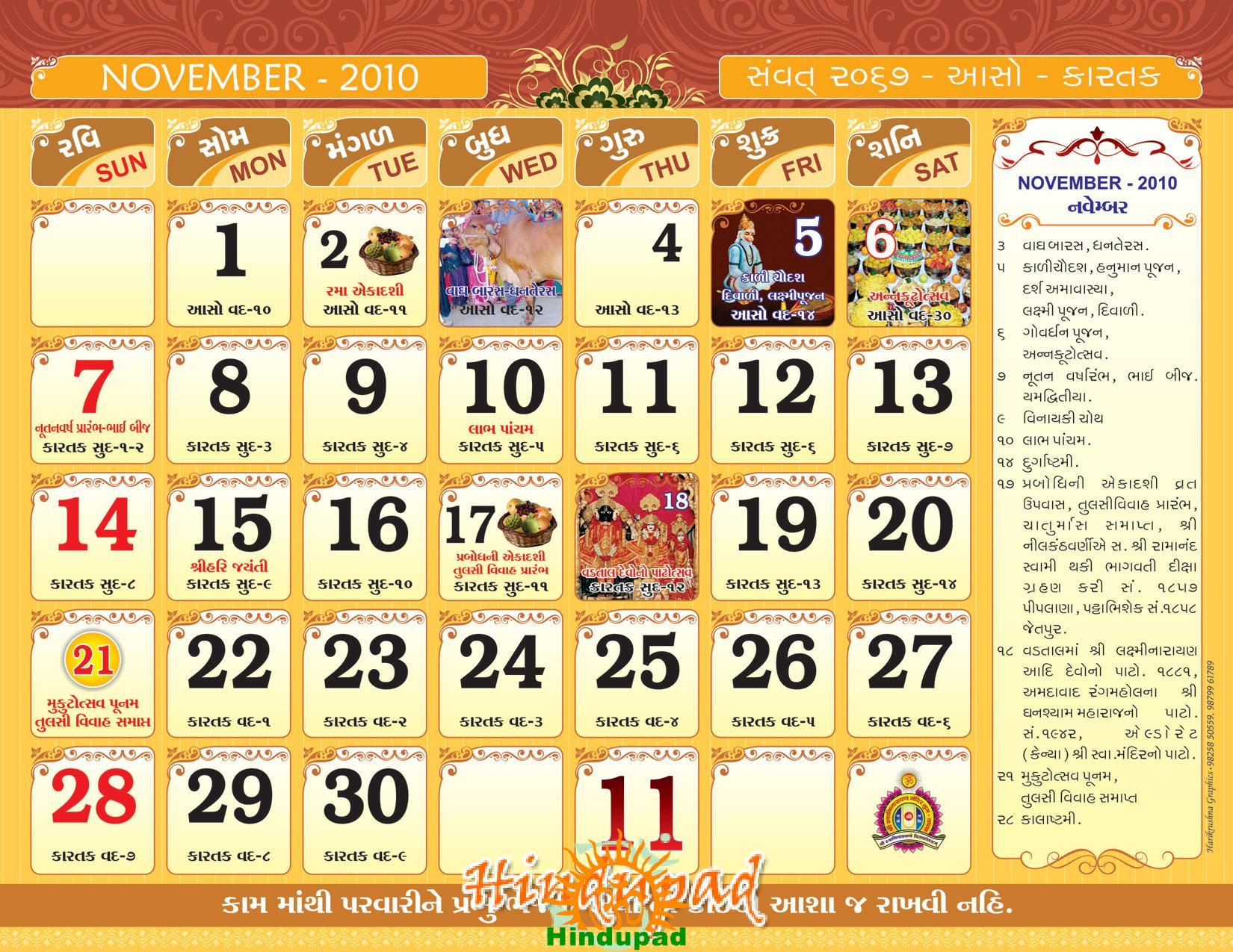 Gujarati Calendar November 2010 – Download Free Gujarati ...