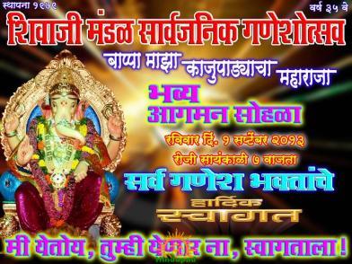 Kajupadyacha maharaja 2013 Ganpati Aagman