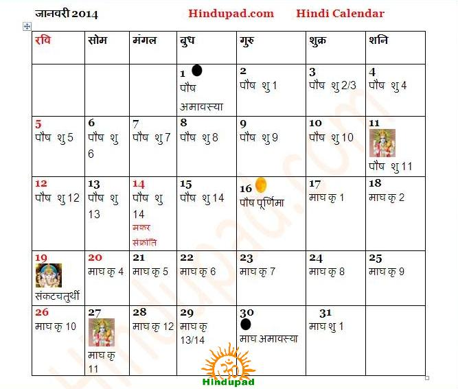 Hindu-Calendar-2014-with-Tithi-PDF-Download.jpg