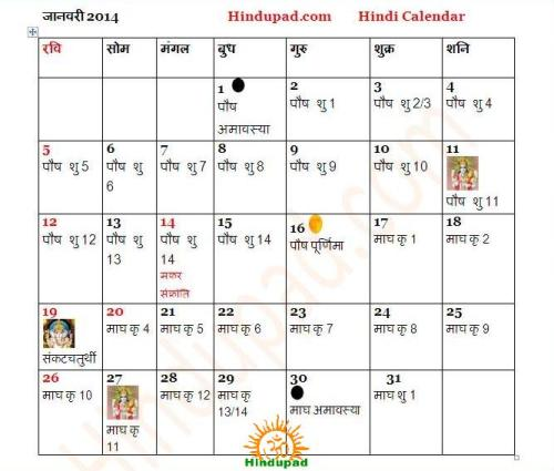 Hindu Calendar 2014 with Tithi PDF Download Hindi