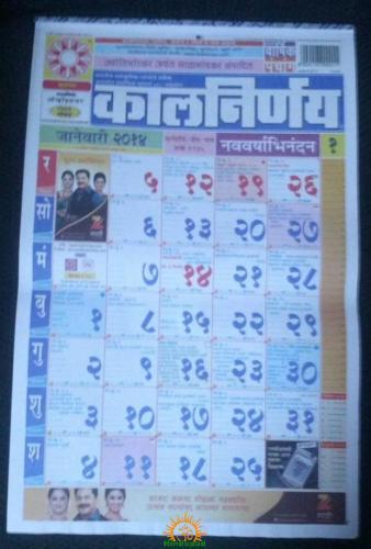 Kalnirnay 2014 Marathi Calendar