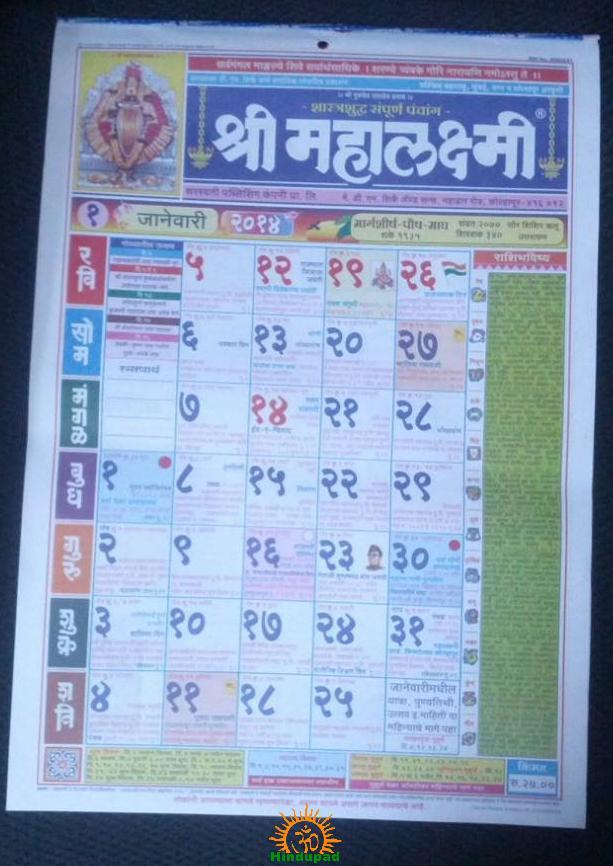 2014, Mahalakshmi Calendar 2014 PDF Download, Mahalakshmi Marathi