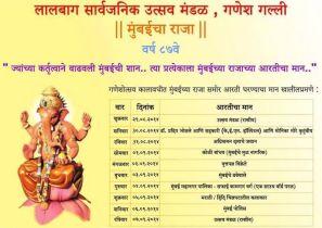 Ganesh Galli Mumbai Cha Raja 2014 Programs no-watermark