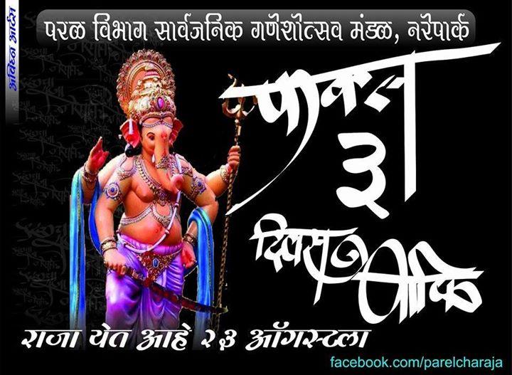 Parel Cha Raja Aagman 2014 no-watermark - Hindupad