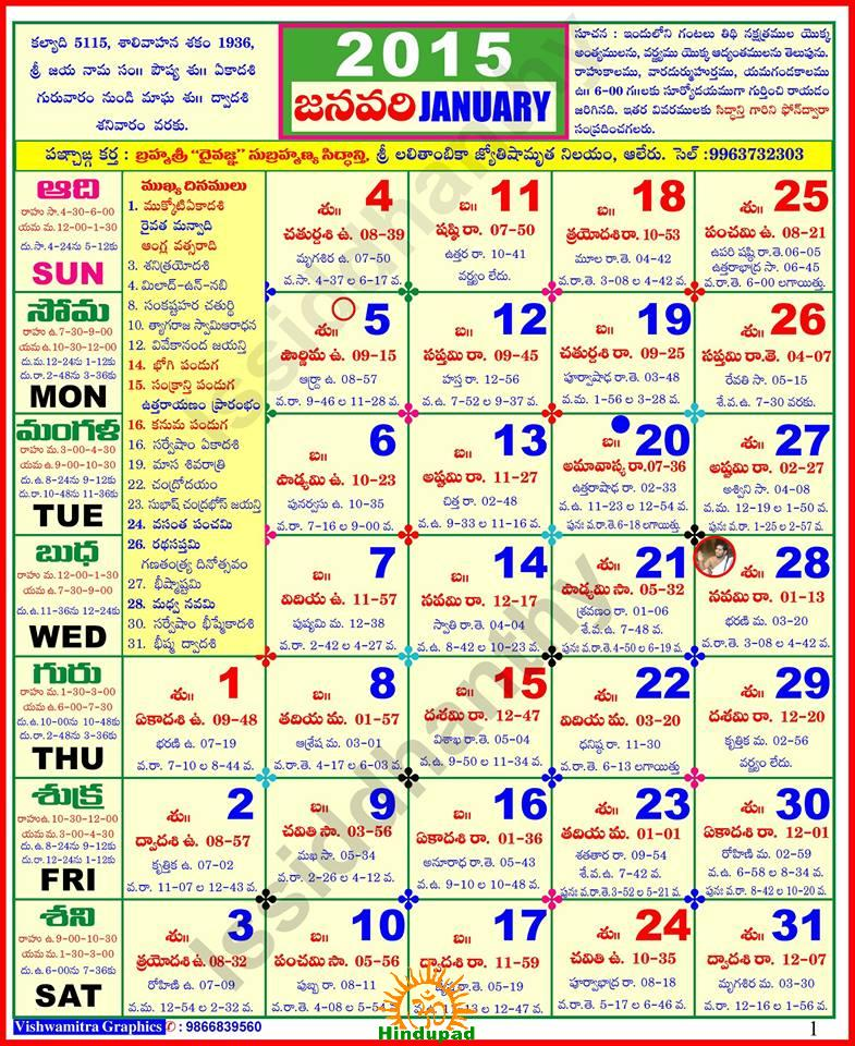 785 x 960 jpeg 205kB, Telugu Calendar 2015 LS Siddhanthy - Hindupad