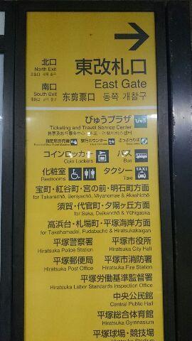 JR平塚駅東改札口