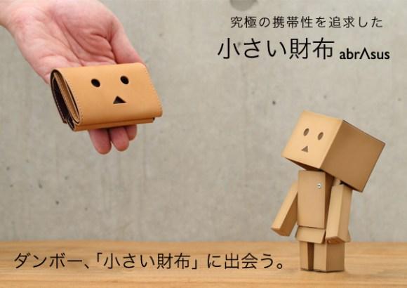 Hiroyaki chiisana saifu dambo001