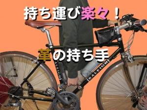 walnutのbicycle frame handleはロードバイクやクロスバイクを部屋に楽々運べる本革製の持ち手で、グリップしやすさも抜群。