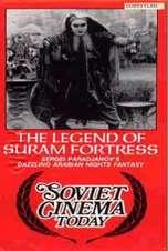 Ambavi Suramis Tsikhitsa (1984)