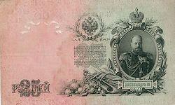 Bankbiljet met daarop de beeltenis van tsaar Alexander III
