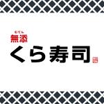 くら寿司と、スシローやかっぱ寿司を比較。おいしい(まずい)のランキングとおすすめ。